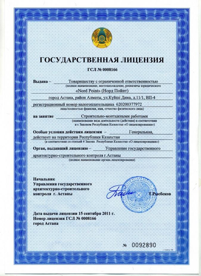 строительная лицензия в казахстане